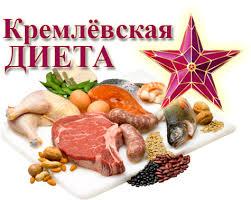 Изображение к статье о здоровье: Кремлевская диета