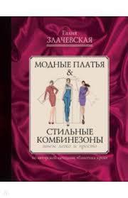 """Книга: """"<b>Модные платья</b> & <b>стильные</b> комбинезоны. Шьем легко и ..."""