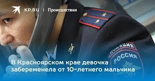 В Красноярском крае девочка забеременела от 10-<b>летнего</b> ...
