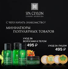 Интернет-магазин <b>натуральной</b> косметики Spa Ceylon