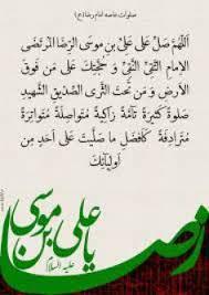 Image result for اللهم صل علی علی بن موسی الرضا المرتضی