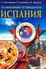 <b>Испания</b> Кулинарный путеводитель - Лазерсон И.И ...