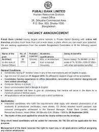 pubali bank limited job circular 2016 bank jobs circular