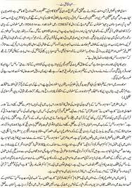 urdu article islam and modern scientific facts  do science  scientific and political issues he is wellknown as the author of important works disclosing the imposture of evolutionists their invalid claims