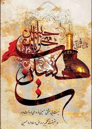 نتیجه تصویری برای شعر امام حسین (ع)