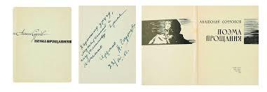 Лот 294 // [<b>Софронов</b>, А.В., автограф] <b>Поэма</b> прощания: [<b>Стихи</b> ...