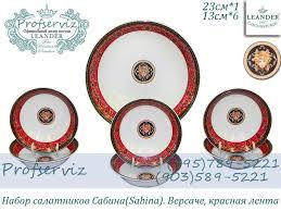 <b>Набор салатников</b> 7 предметов Сабина (<b>Sabina</b>), <b>Версаче</b> ...