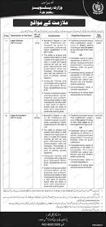 legal advisors and legal consultants job in pak railway 2017 jobs legal advisors and legal consultants job in pak railway