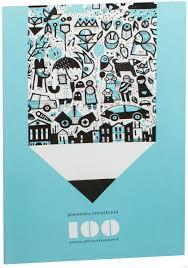 «<b>100</b>. <b>Альбом для раскрашивания</b>» Доминика Липневская ...