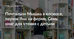 Почтальон Мышка в космосе, паучок Яна на ферме. Семь книг ...