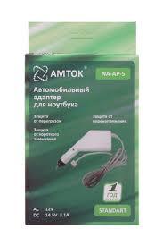 <b>Блок питания AMTOK NA-AP-5</b>, 14.5 В / 3.1 A L - купить оптом в ...