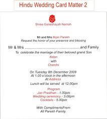 Hindu Wedding Invitation Cards Matter In Hindi | Wedding Ideas Street