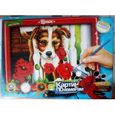 Набор для творчества <b>Danko</b> Toys <b>Картина</b> по номерам «Щенок ...