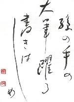 Thơ thu Haiku Nhật Bản