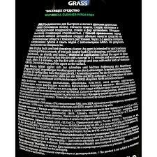 <b>Очиститель тополиных</b> почек <b>Grass</b> Universal Cleaner Pitch Free ...