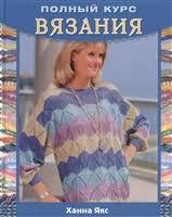<b>Якс</b> Х.   Купить книги автора в интернет-магазине «Читай-город»