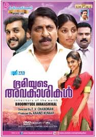 Bhoomiyude Avakashikal 2012 Malayalam Movie