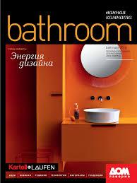 Bathroom 2014 by Yakov Kolesov - issuu