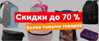 Интернет-магазин рюкзаков и аксессуаров Rukzakoff.ru