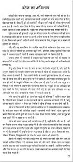 essay on dowry in hindi