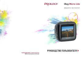 <b>Видеорегистратор Prology iReg</b> Micro Lite Произведено в Китае ...