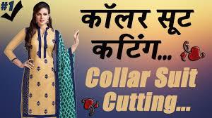 <b>Collar Suit</b> Cutting in Hindi Part - 1 - YouTube