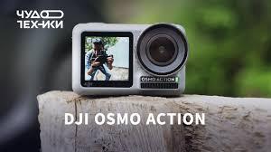 <b>Камера DJI Osmo Action</b> — первый обзор - YouTube