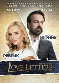 <b>LOVE LETTERS</b> (<b>Любовные</b> письма) в Киеве ᐉ 2020 ᐉ купить ...