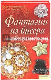 """Книга: """"Фантазии из бисера. Вышивка. Вязание. Плетение ..."""