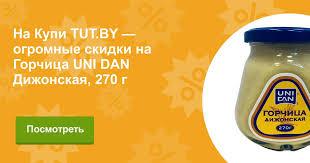Отзывы <b>Горчица UNI DAN</b> Дижонская, 270 г на KUPI.TUT.BY
