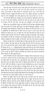 my favorite food essay in hindi essay writing help online my favorite food essay in hindi