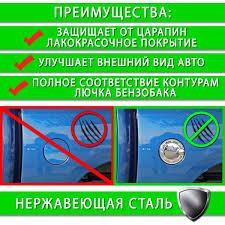 <b>Хромированная накладка на крышку</b> бензобака Subaru Forester ...