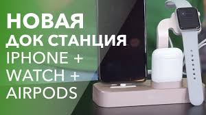 <b>Док</b>-<b>станция</b> 3 в 1 для iPhone, Apple Watch и AirPods - YouTube