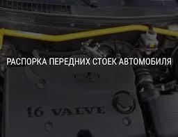 <b>Распорка передних стоек</b> автомобиля: для чего нужна, плюсы и ...