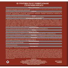 <b>Грунт ГФ</b>-<b>021</b> цвет <b>красно</b>-коричневый 1.9 кг в Москве – купить по ...