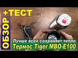 Японские <b>термосы Tiger</b>. Официальный интернет-магазин ...