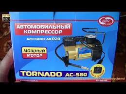 Автомобильный <b>компрессор TORNADO</b> AC-580 - YouTube
