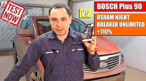 Тест <b>BOSCH</b> Plus 90 vs OSRAM NIGHT BREAKER UNLIMITED + ...