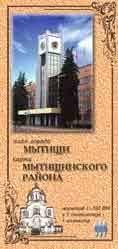 ЦКМ» издало <b>карту Мытищинского района</b> и план города <b>Мытищи</b>