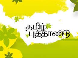 Image result for தமிழ் வருடப் பிறப்பு