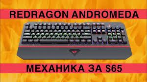 Обзор <b>клавиатуры Redragon Andromeda</b> - недорогая механика ...