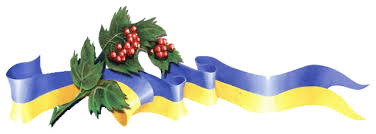 Картинки по запросу народні символи україни