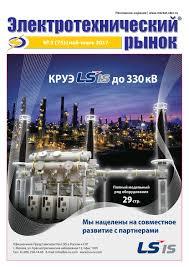 Elekt rynok 03 2017 by geradorov2002 - issuu