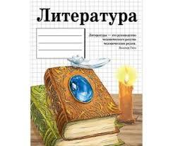<b>Тетради Стрекоза</b>: каталог, цены, продажа с доставкой по ...