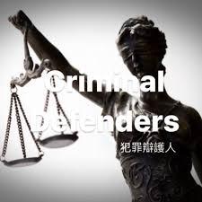 犯罪辯護人Criminal Defenders