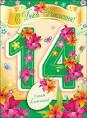 Прикольные поздравление с днем рождения девочке 14 лет