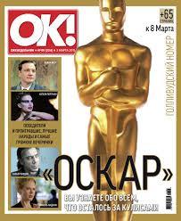 OK! Magazine by Nataliya Nekhaeva - issuu