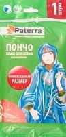 Спортивная одежда <b>дождевики</b> купить, сравнить цены в Грозном ...