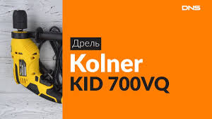 Распаковка дрели <b>Kolner KID</b> 700VQ / Unboxing <b>Kolner KID</b> 700VQ