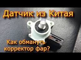 Как обмануть <b>датчик</b> корректора фар / <b>датчик</b> из китая / <b>датчик</b> ...